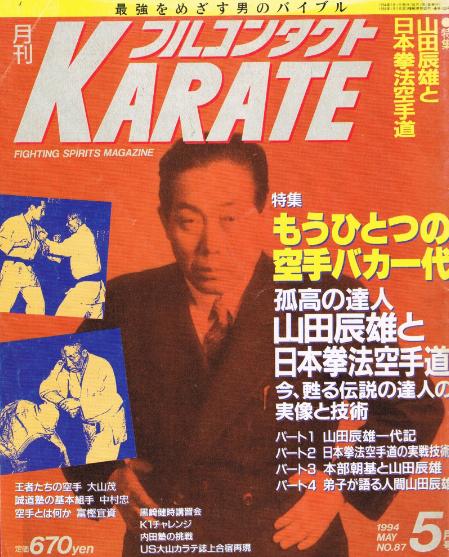 「山田辰夫 空手」の検索結果 Yahoo 検索(画像)